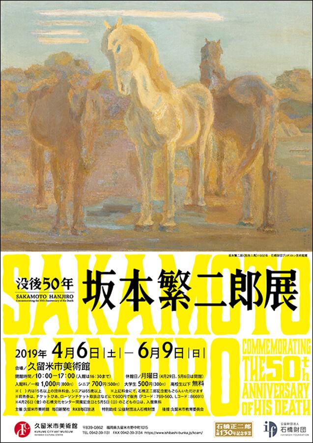kcam-201904-坂本繁二郎-展覧会