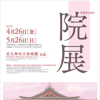 kmma-201904-院展