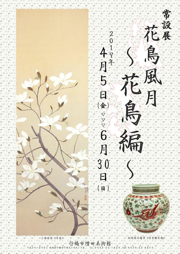 masuda-201904-花鳥風月-展覧会1