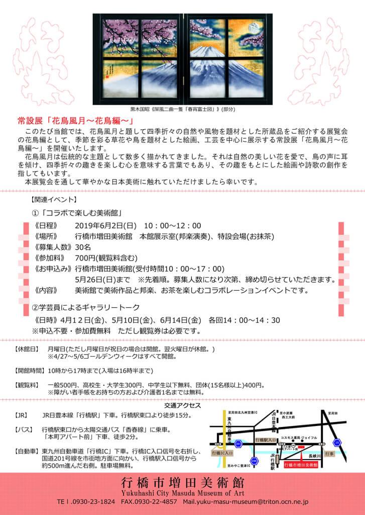 masuda-201904-花鳥風月-展覧会2