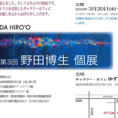 yzrh-201903-野田博生-展覧会