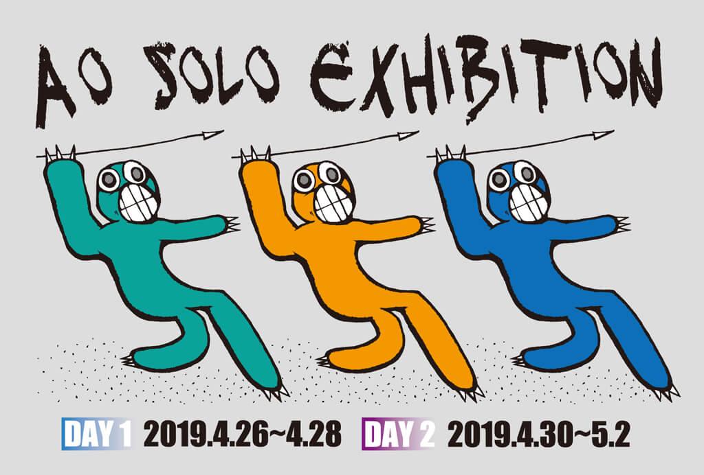 enlc-201904-ao-個展1
