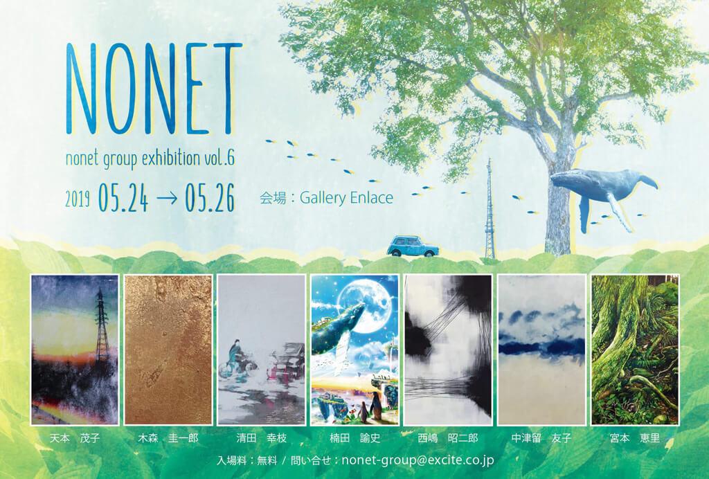 enlc-201905-NONET-グループ展