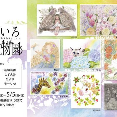 enlc-201905-にじいろ動植物園