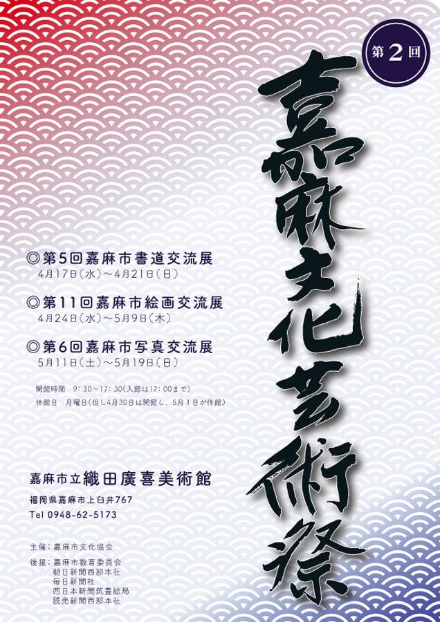 homa-201904-第11回 嘉麻市絵画交流展
