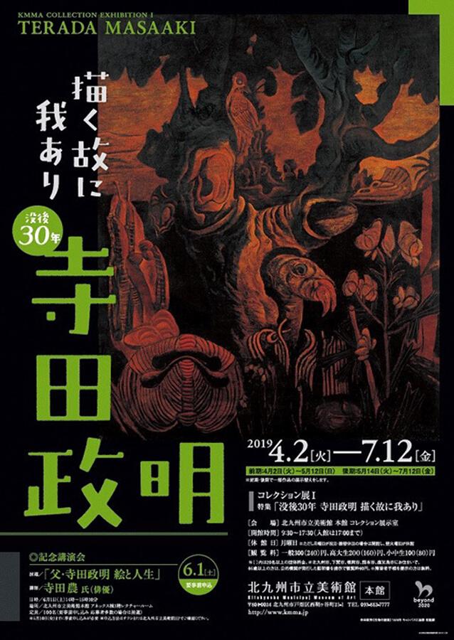 kmma-201904-寺田政明-展覧会