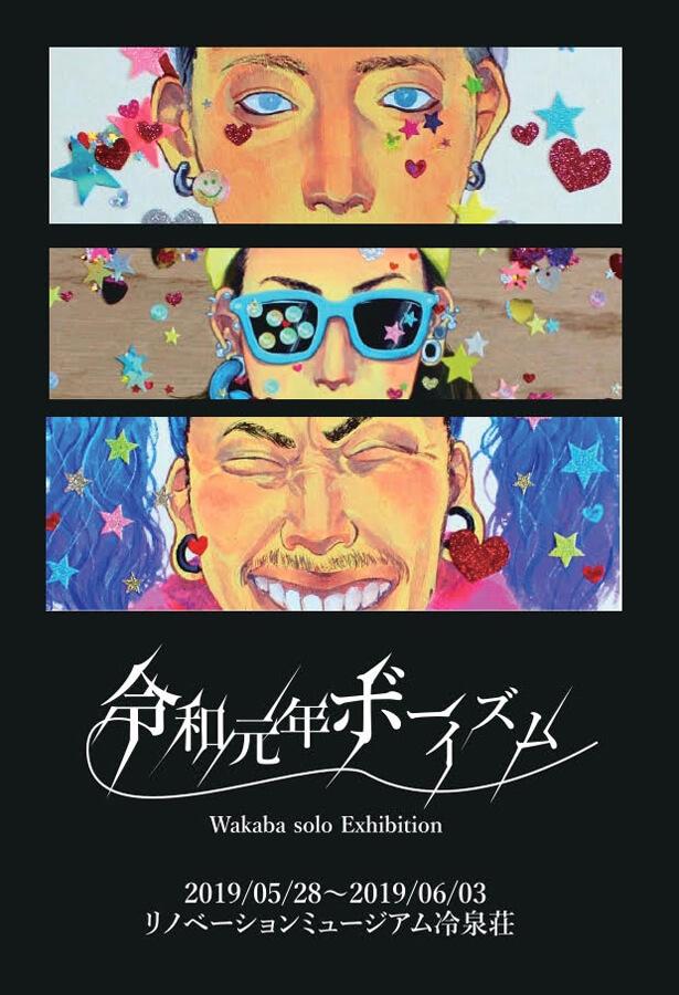 reizenso-201905-wakaba-個展