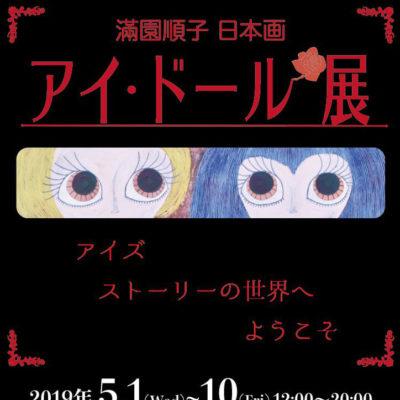 takahashike-201905-満園順子-展覧会