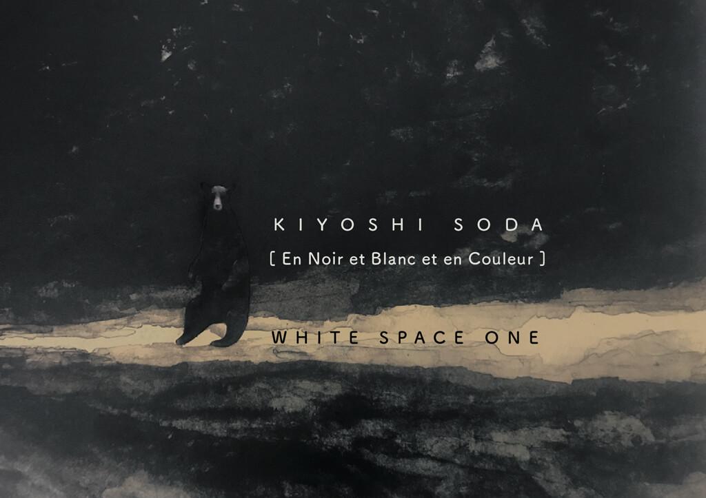 wsone-201904-そだきよし-展覧会