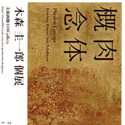 410g-201906-木森圭一郎-個展