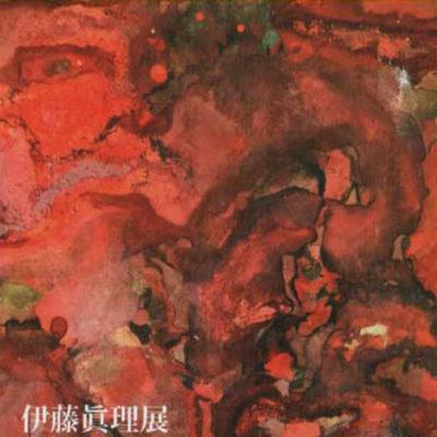 baku-201906-伊藤眞理-展覧会