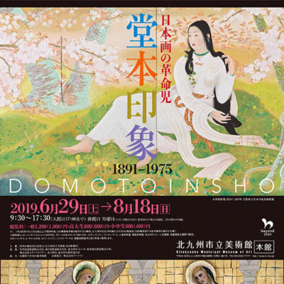 kmma-201906-堂本印象-展覧会