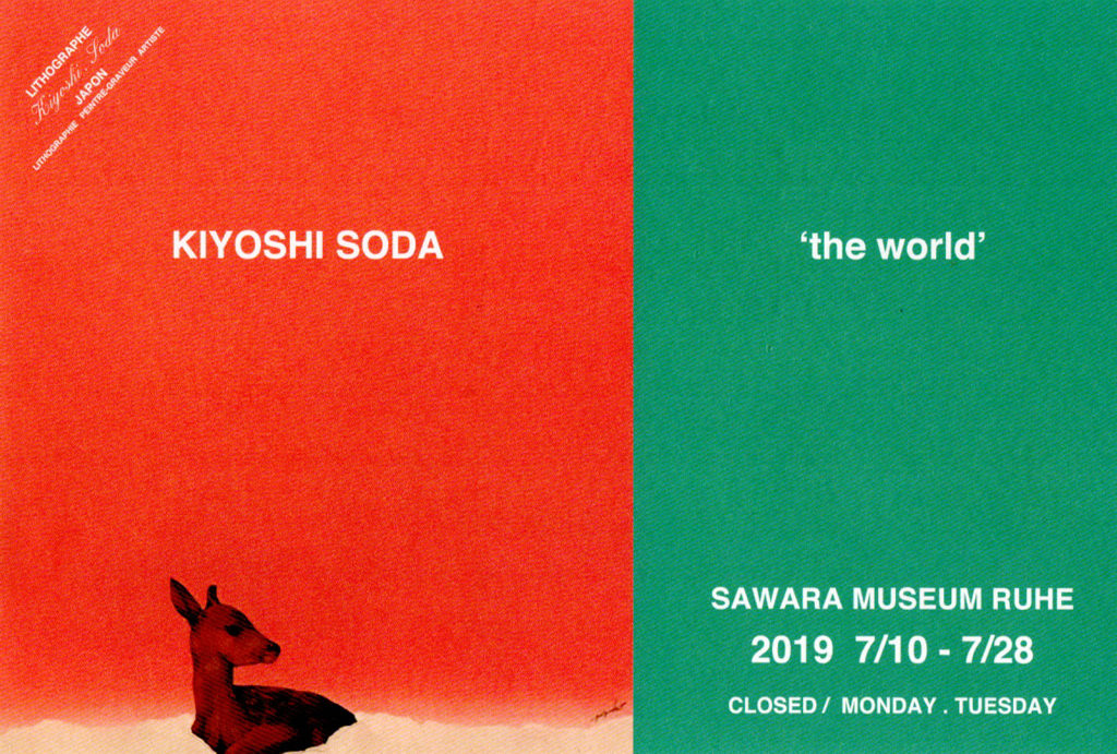 ruhe-201907-KIYOSHI SODA-展覧会