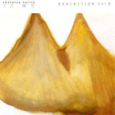 toile-201906-成田鐘哲-展覧会