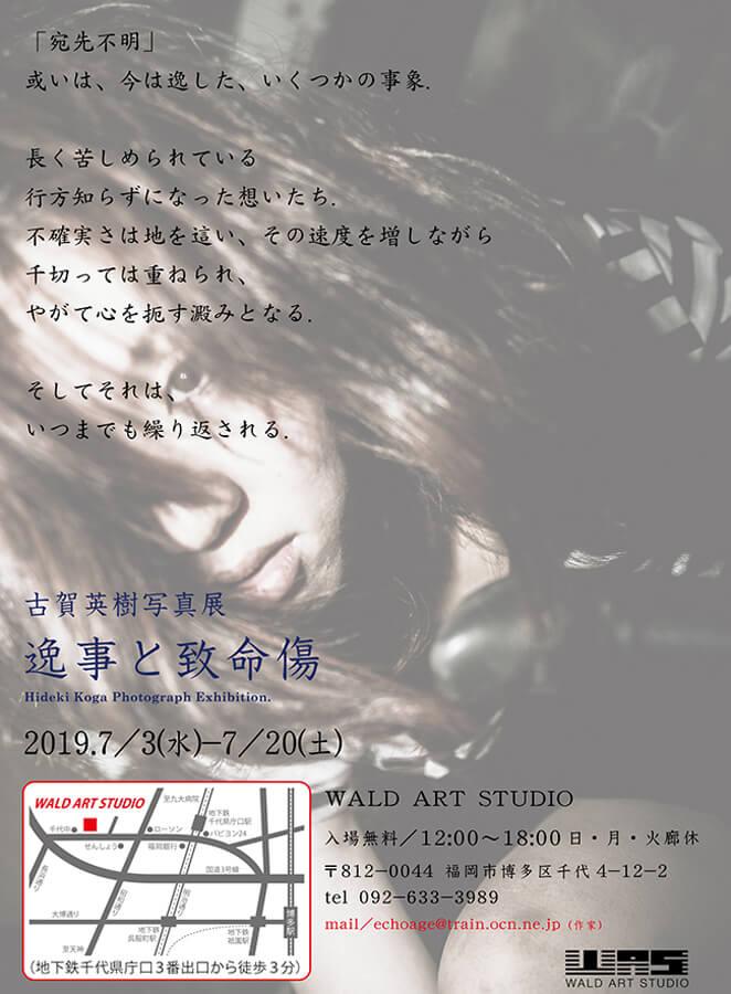 wald-201907-古賀英樹-写真展3