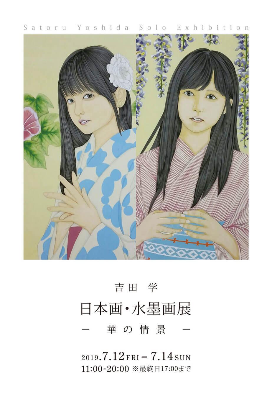 enlc-201907-吉田学-展覧会