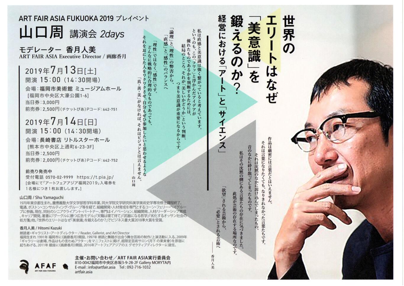 fam-201907-山口周-講演会