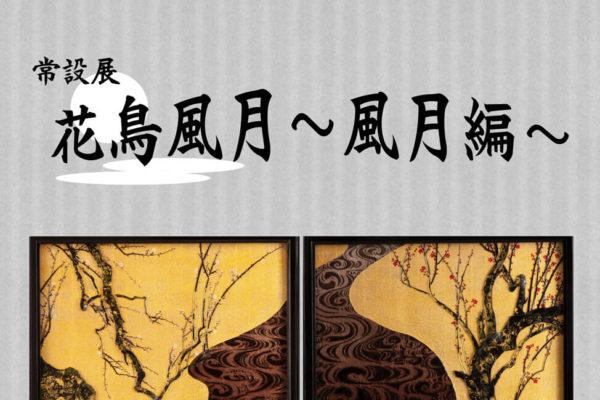 masuda-201907-花鳥風月-常設展