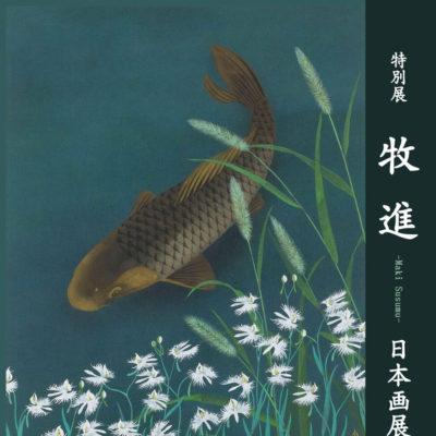 masuda-201907-牧 進-展覧会