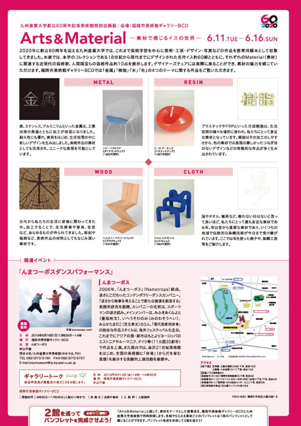 mksu-201906-Arts & Material-1