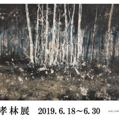 ootemon-201906-田中孝林-展覧会