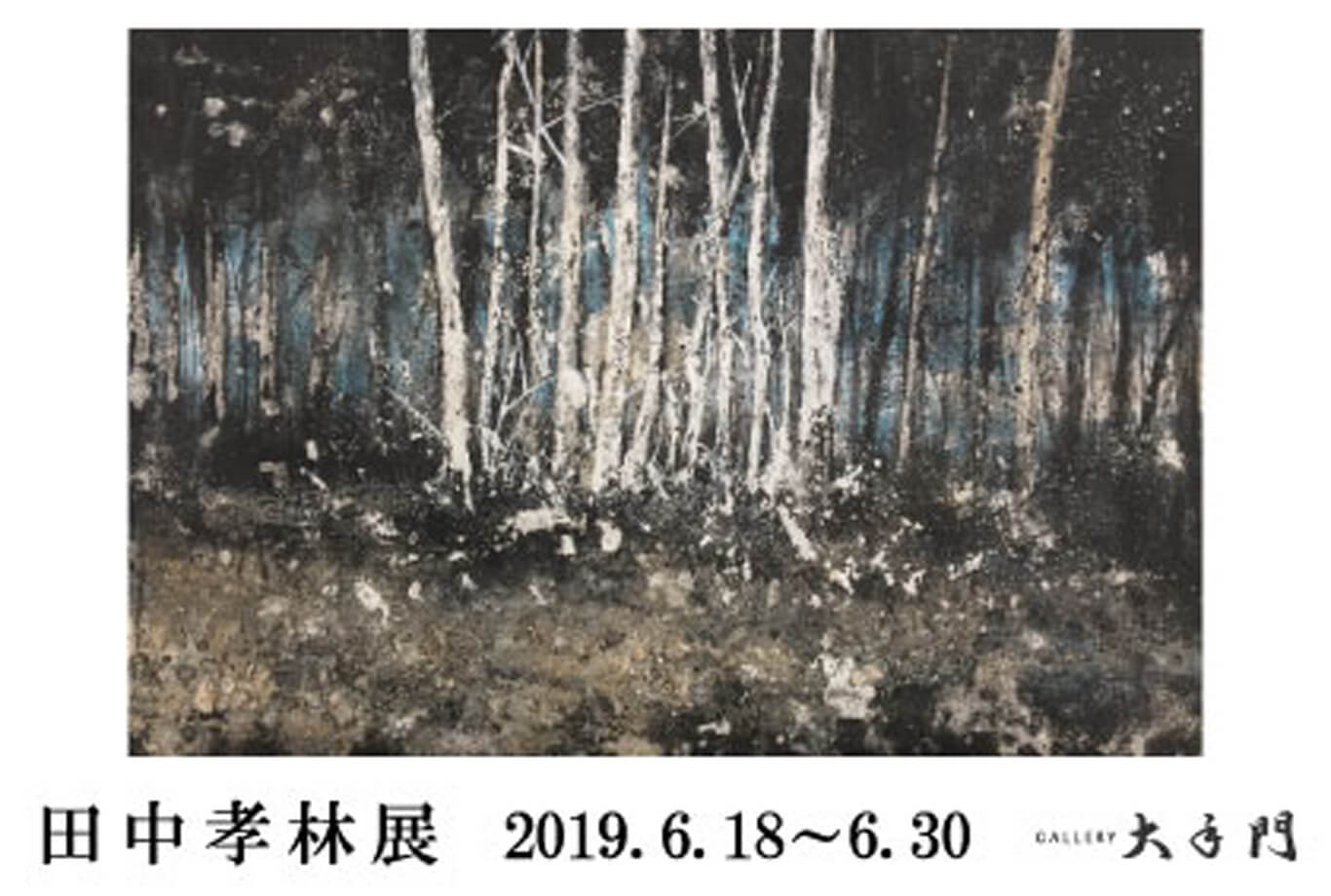 ootemon-201906-田中孝林-展覧会