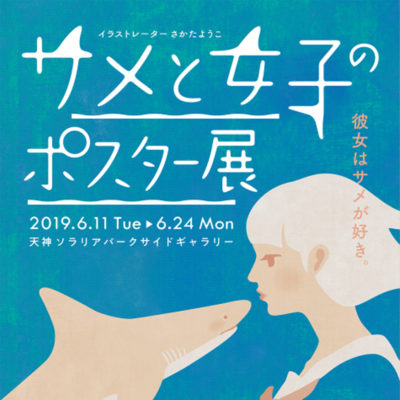 spsg-201906-さかたようこ-展覧会