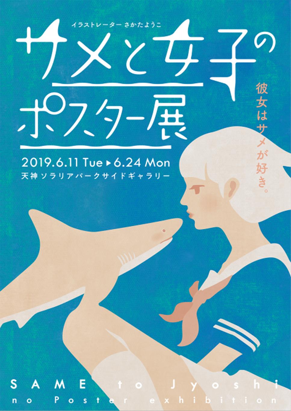 spsg-201906-youko-sakata-exhibition.jpg