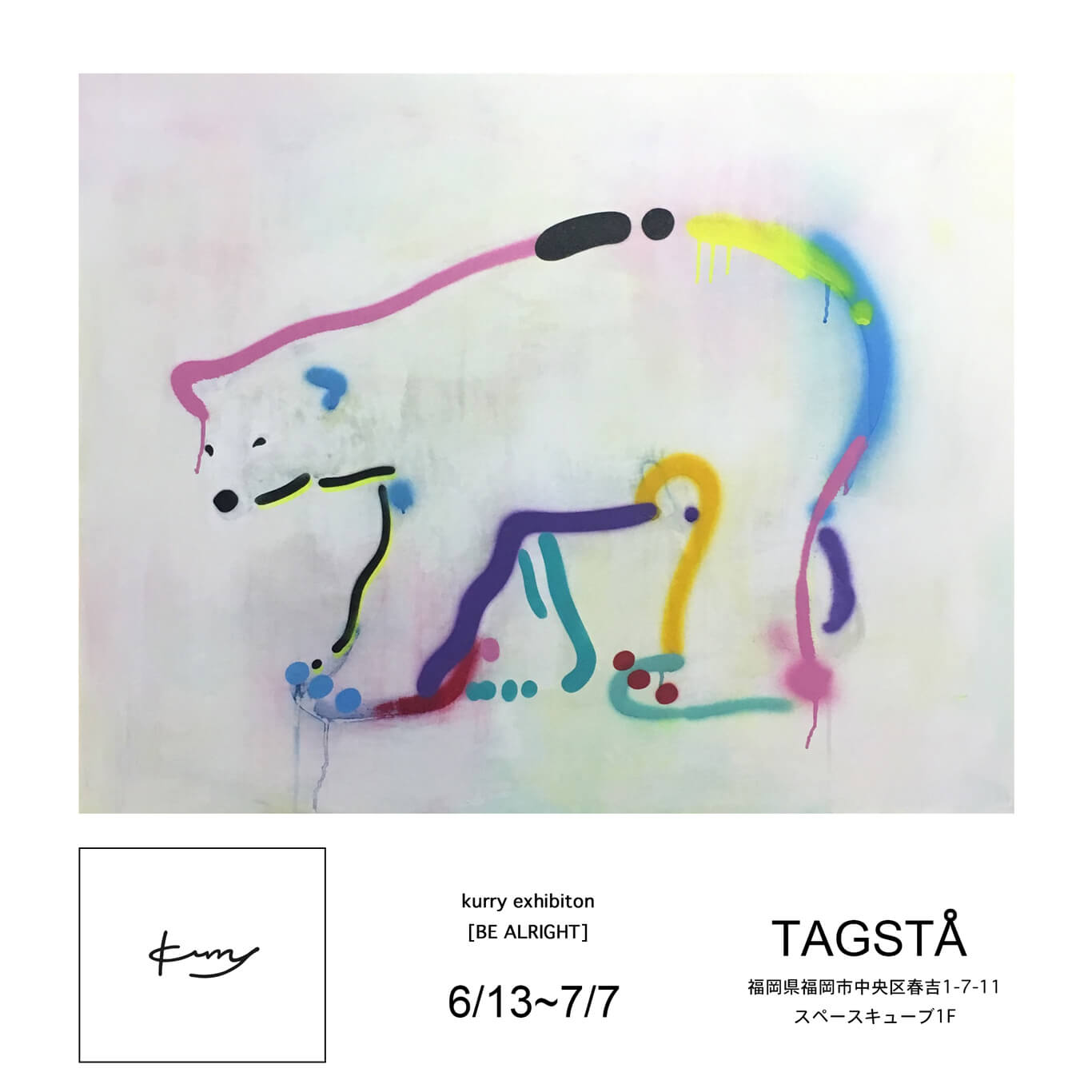 tagsta-201906-kurry-個展