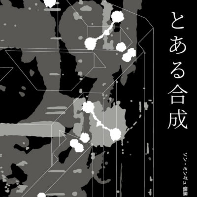tetra-201906-ソン・ミンギュ-個展