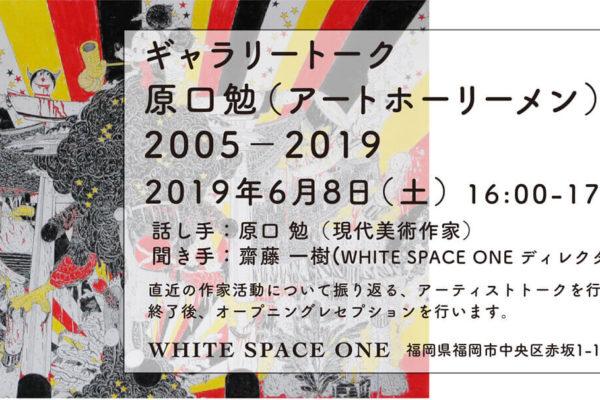 wsone-201906-原口勉-展覧会