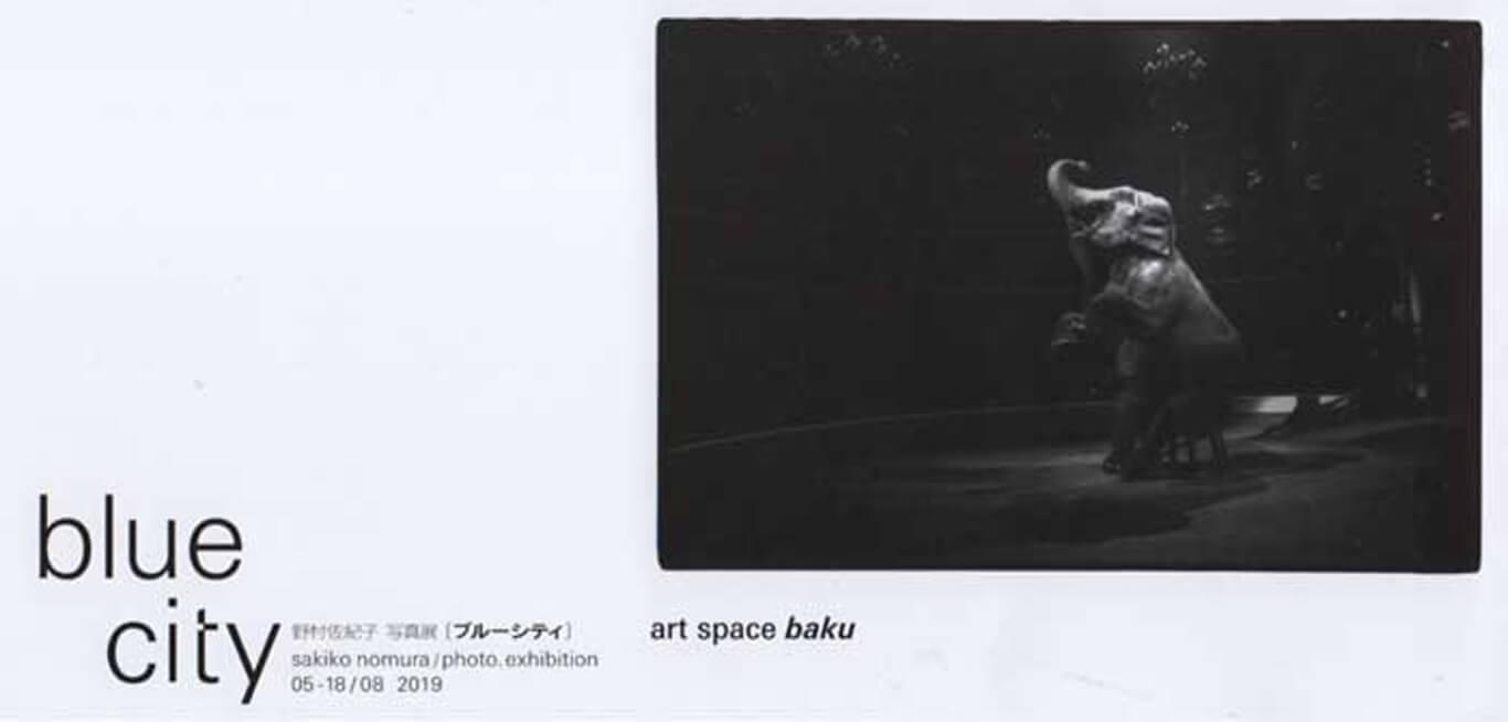 baku-201908-野村佐紀子-写真展