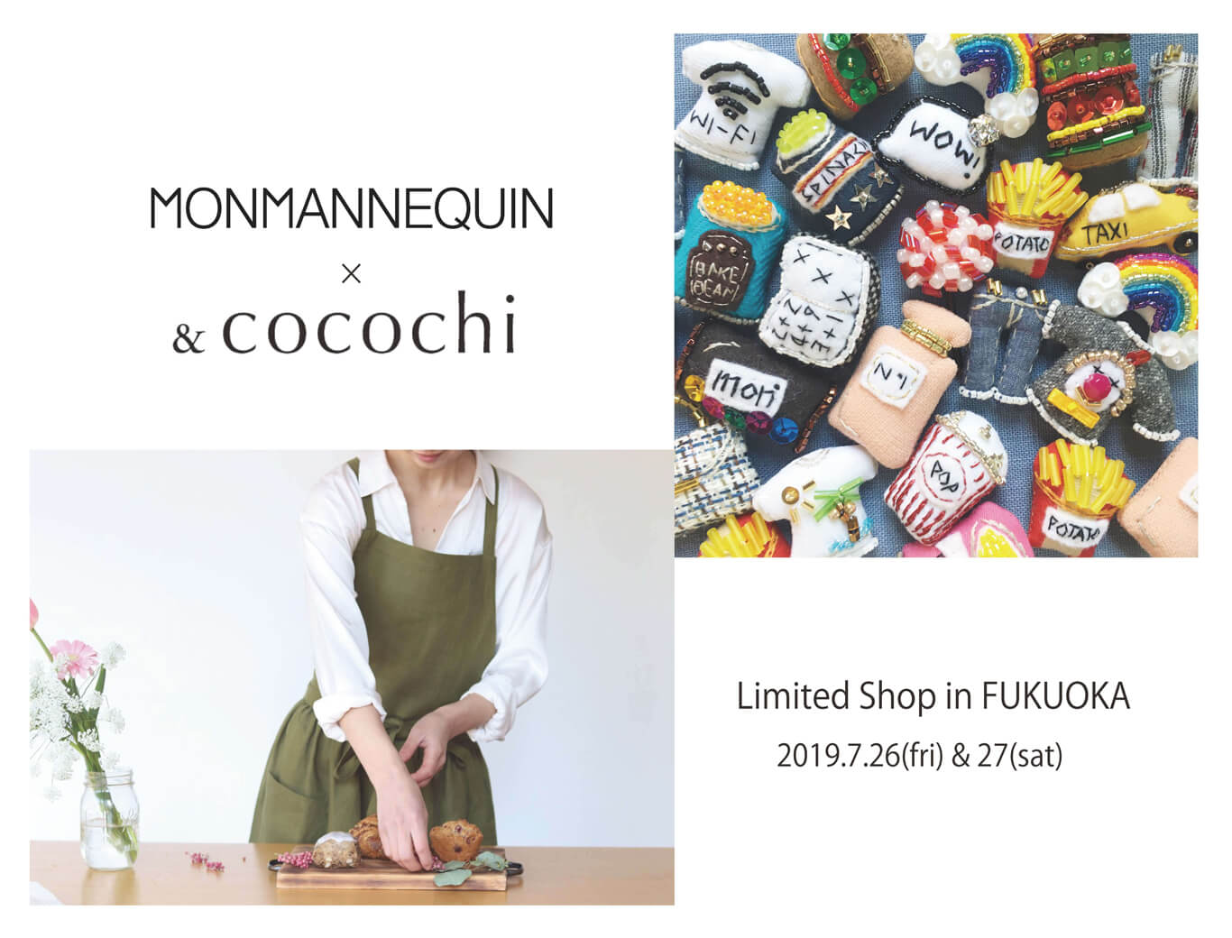 enlc-201907-monmannequin&cocochi-展覧会