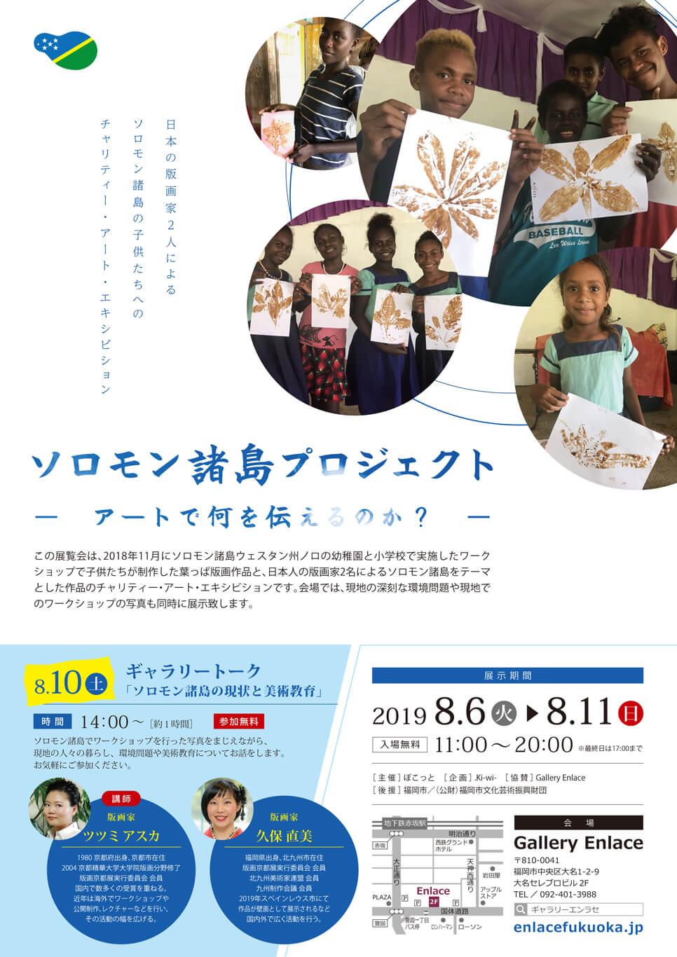 enlc-201908-ツツミ アスカ 久保 直美 展覧会
