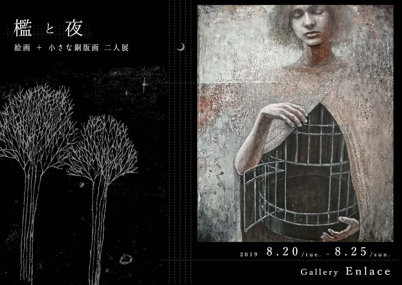 enlc-201908-德田 景-カンダ イスケ-展覧会
