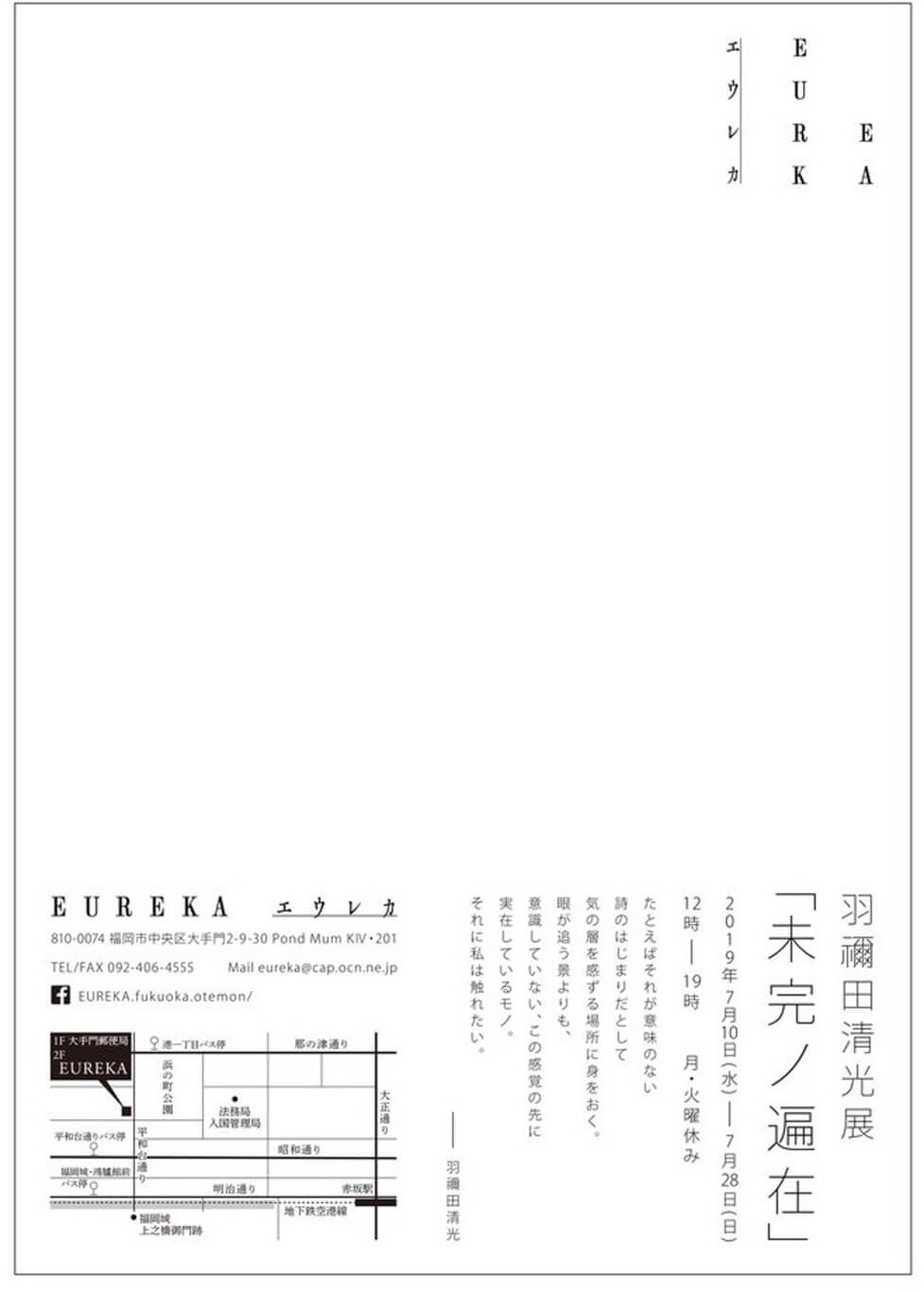 eureka-201907-羽禰田清光-展覧会2