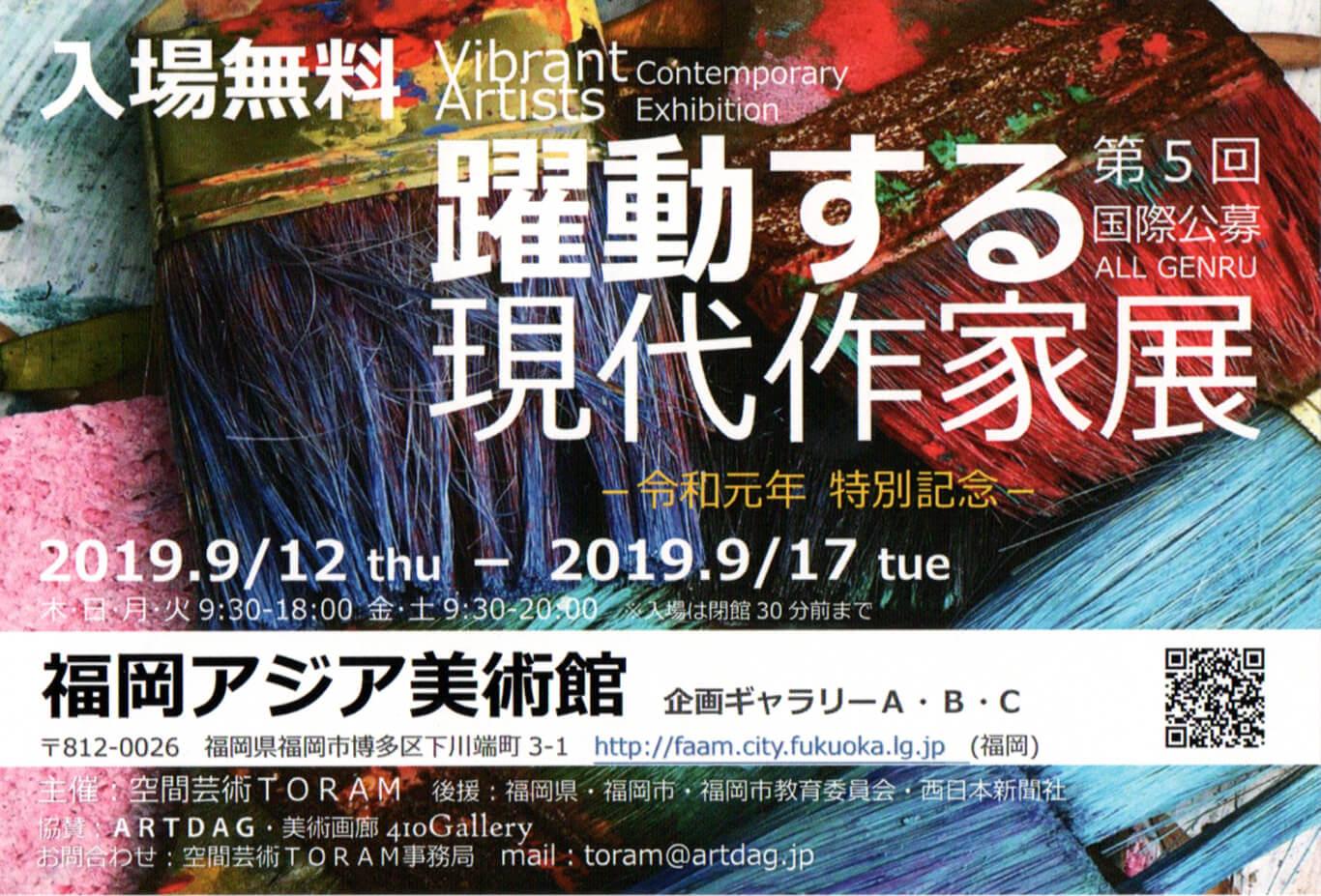 faam-201909-現代作家展