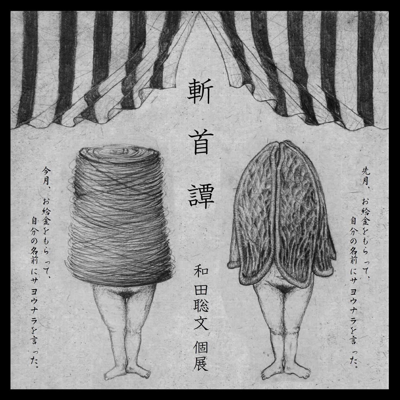 iaf-201907-和田聡文-展覧会
