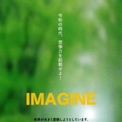kaze-201907-IMAGINE展