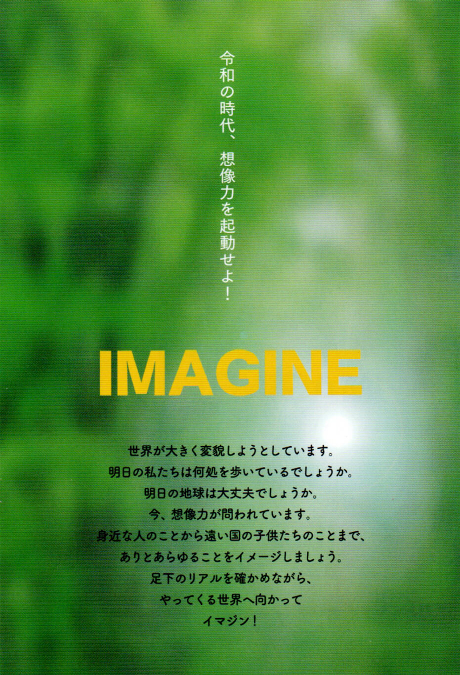 kaze-201907-IMAGINE展