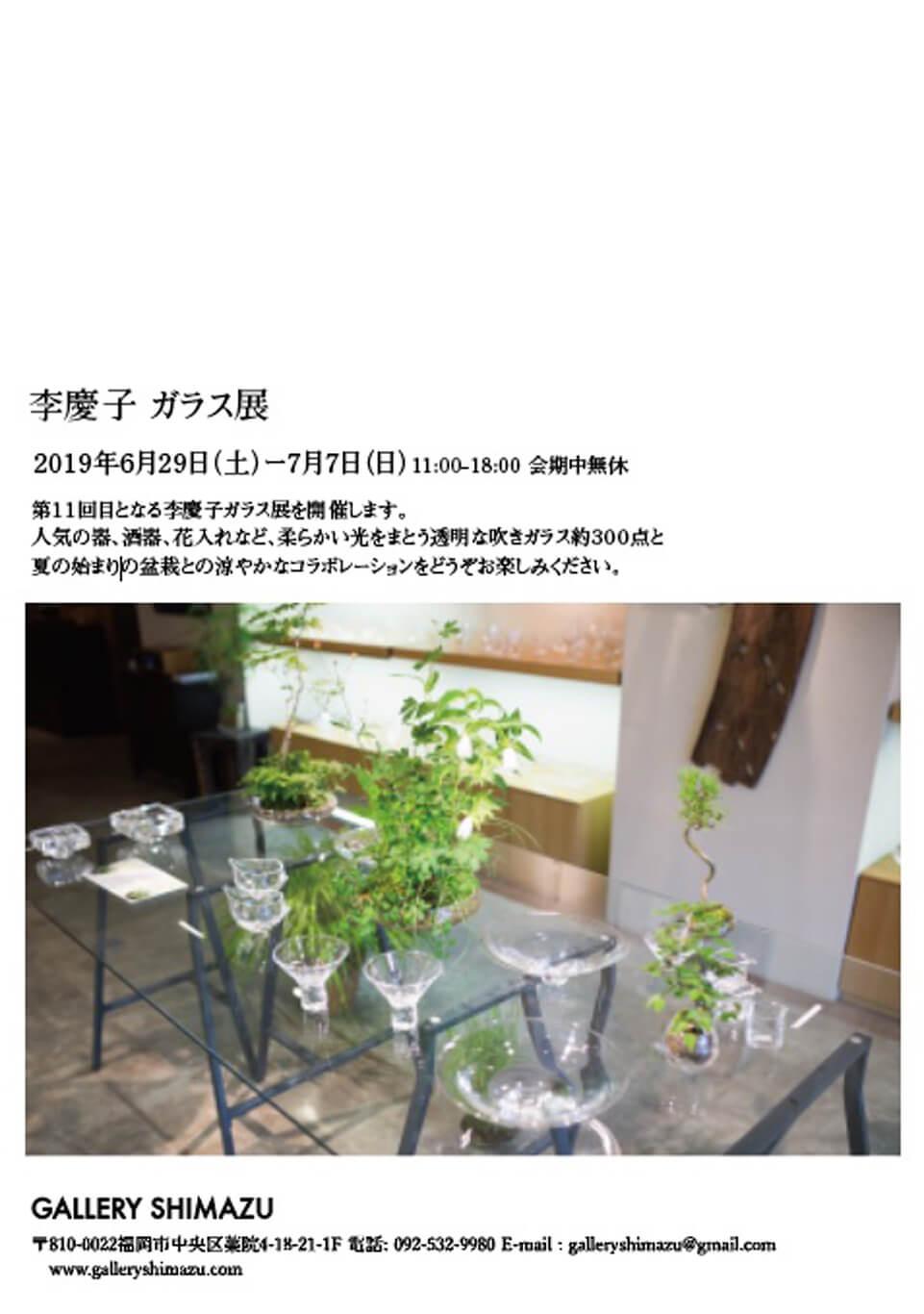 shimazu-201906-李慶子-ガラス展1