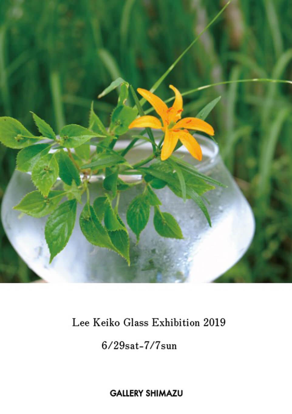shimazu-201906-李慶子-ガラス展2