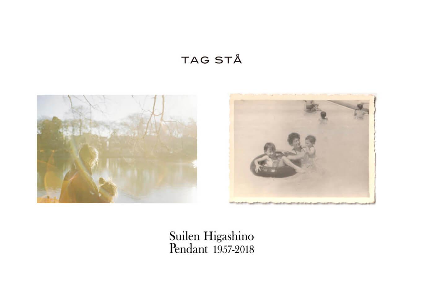 tagsta-201908-東野翠れん-個展