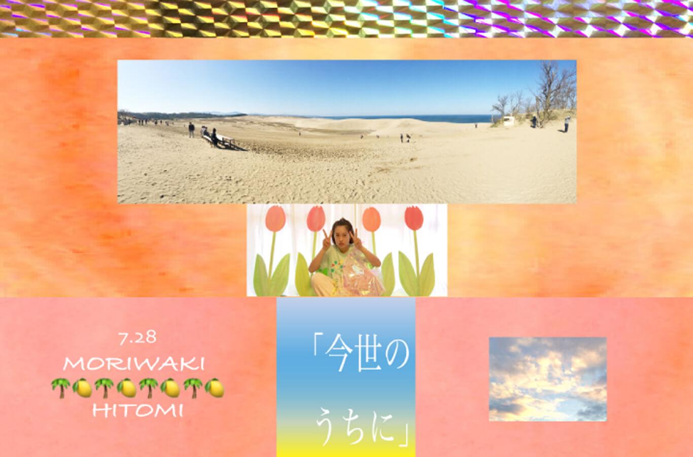 tetra-201907-もりわきひとみ-個展