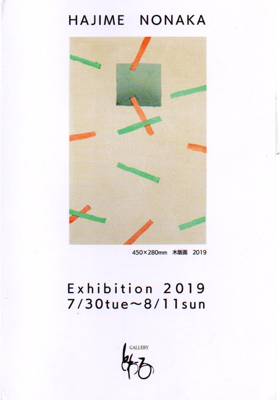 toile-201907-野中創-展覧会