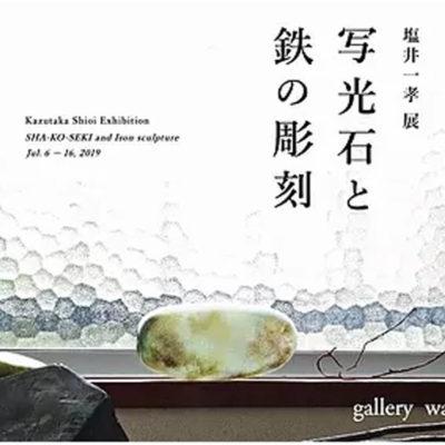 wabi-201907-塩井一孝-展覧会