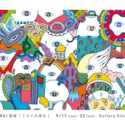 enlc-201909-MIRAI-個展