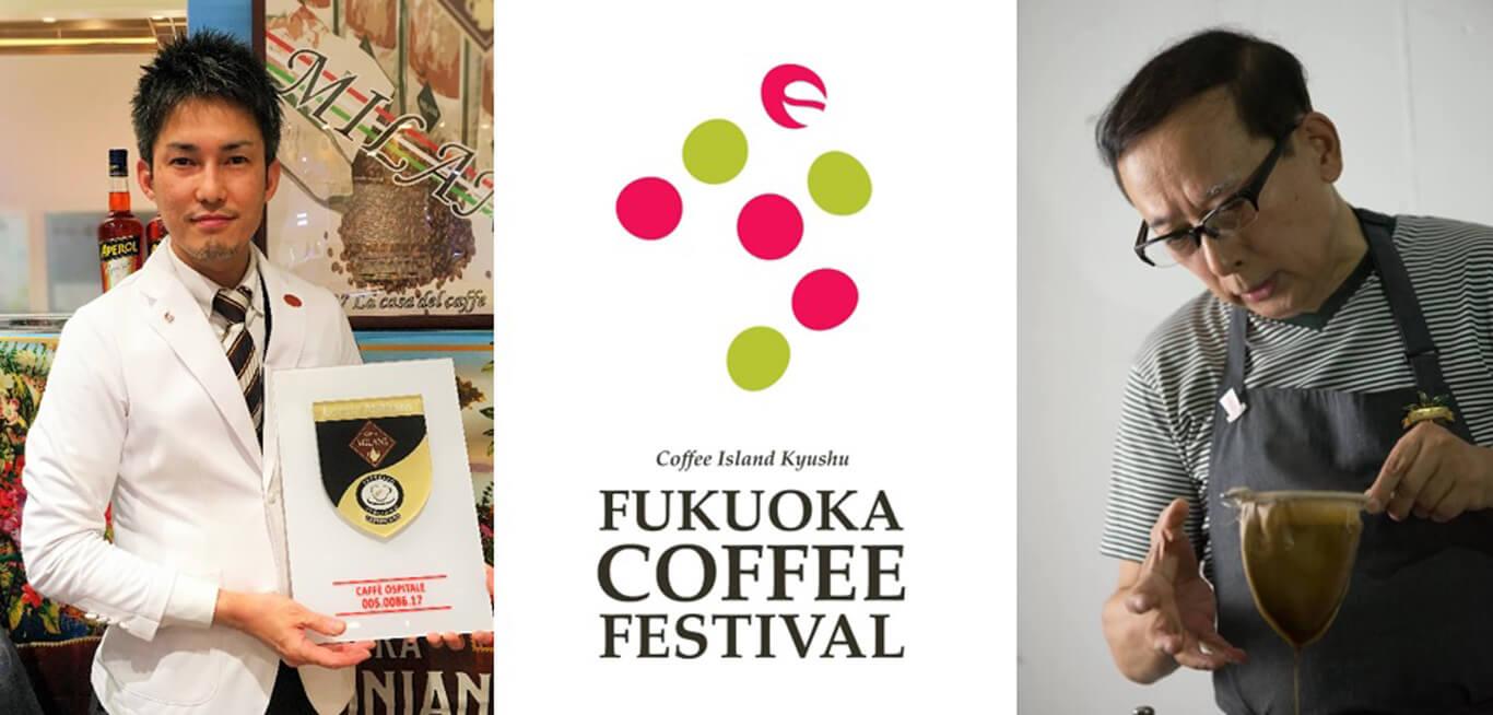 faam-201908-cofee-festival-talkevent