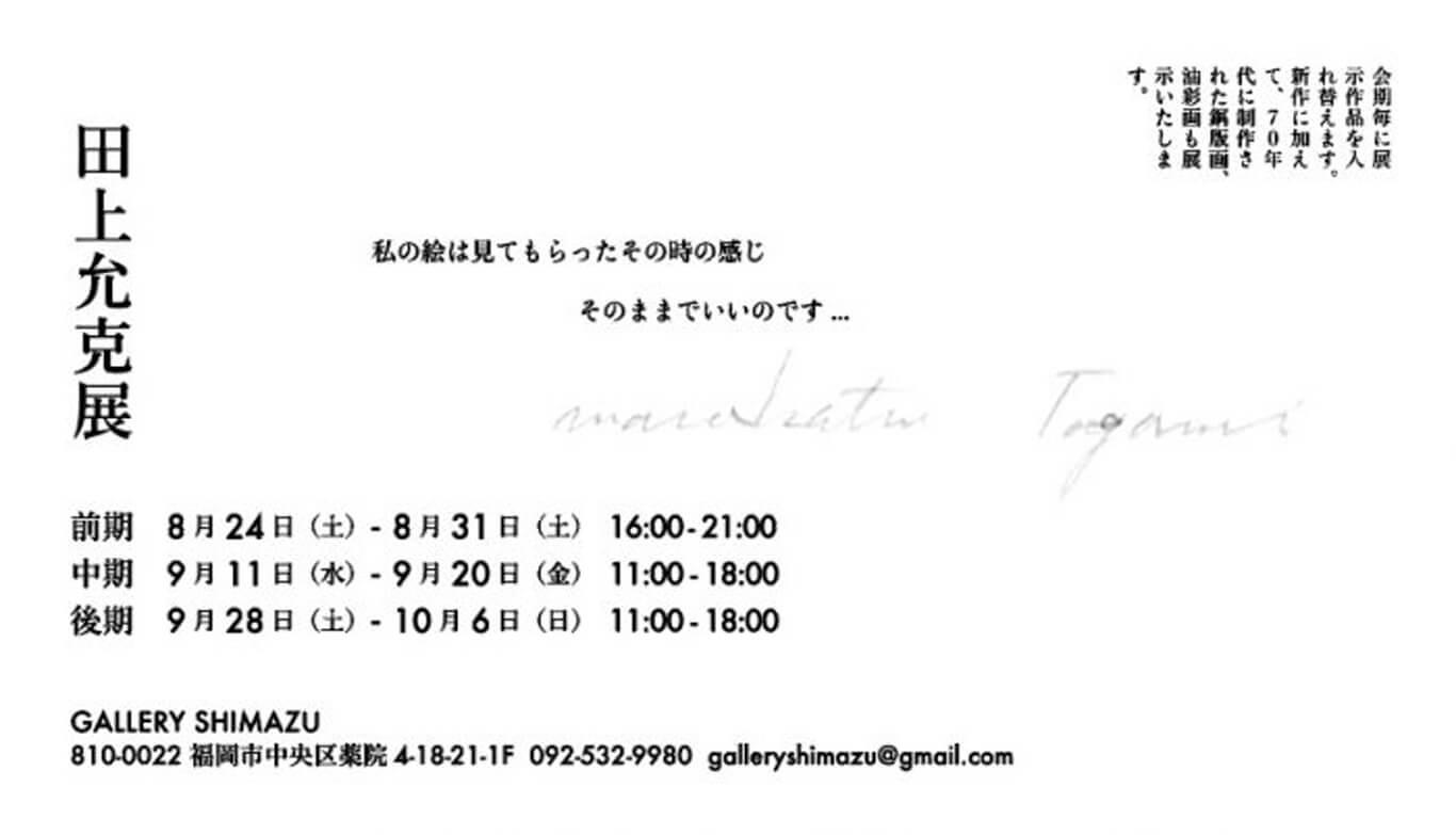 shimazu-201908-田上允克展1