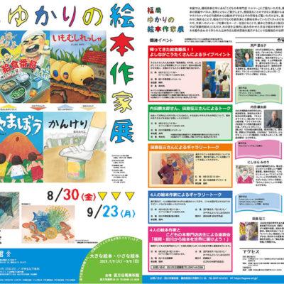 tmoa-201908-福岡ゆかりの絵本作家展と田島征三展